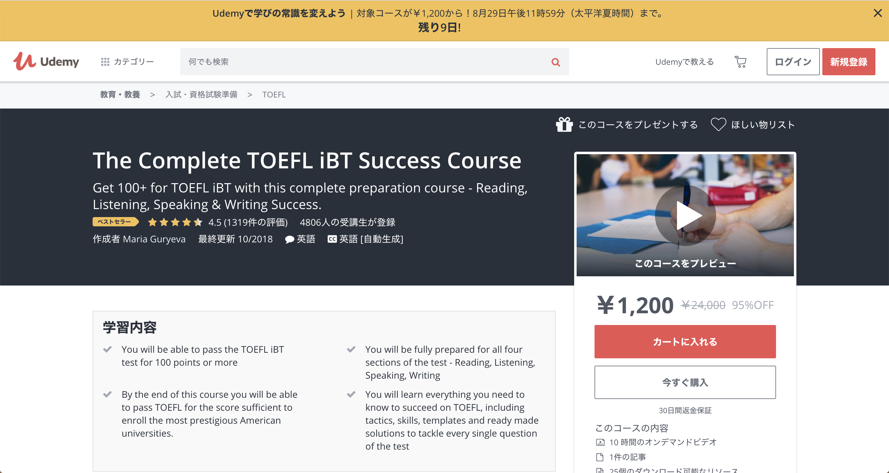 Udemy TOEFL Course